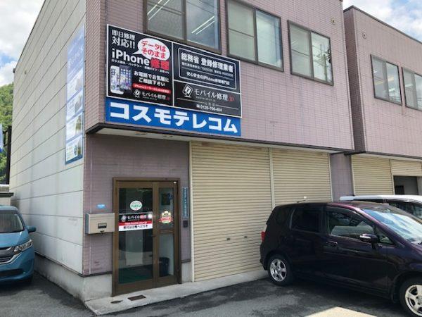 iPhone修理専門店 山形店(山形県山形市)