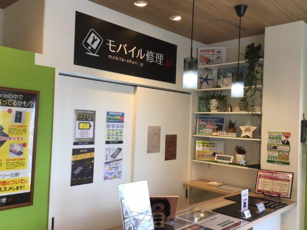 iPhone修理専門-モバイル修理.jp 下松店 店内
