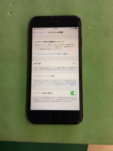 糸魚川市よりiPhone7 バッテリー交換