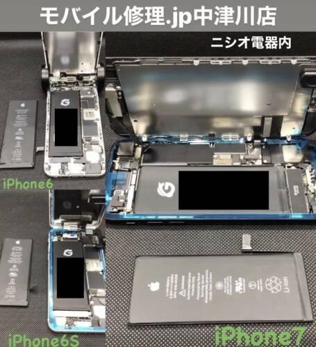 バッテリーの持ちが悪いと感じたらモバイル修理.jp中津川店へ