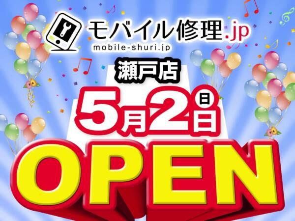 はじめまして。 モバイル修理.jp 瀬戸店です。
