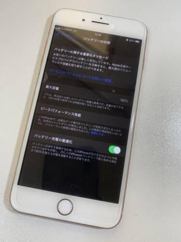 iPhone8Plusバッテリー交換 | モバイル修理.jp 福岡行橋店