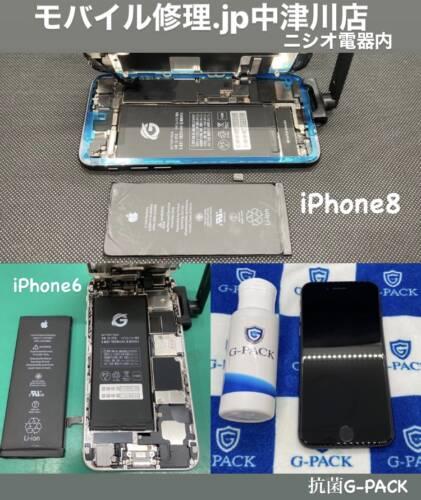 iPhone修理と抗菌G-PACK