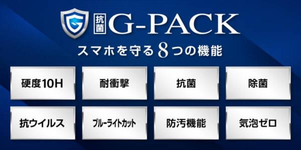 【抗菌G-PACK】ガラスコーティング 名古屋南店