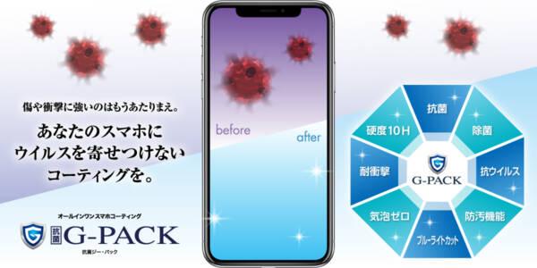 大好評!!【抗菌G-PACK】ガラスコーティングするならモバイル修理.jp 福岡行橋店