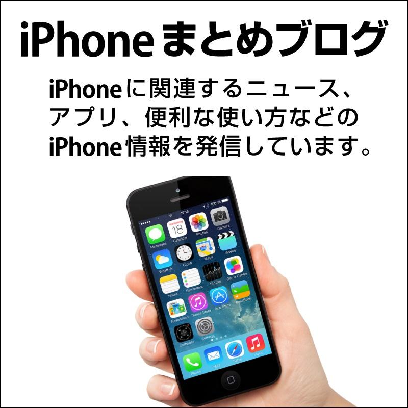 iPhoneまとめブログ