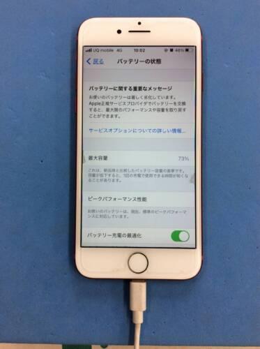 iPhone7 充電できない!