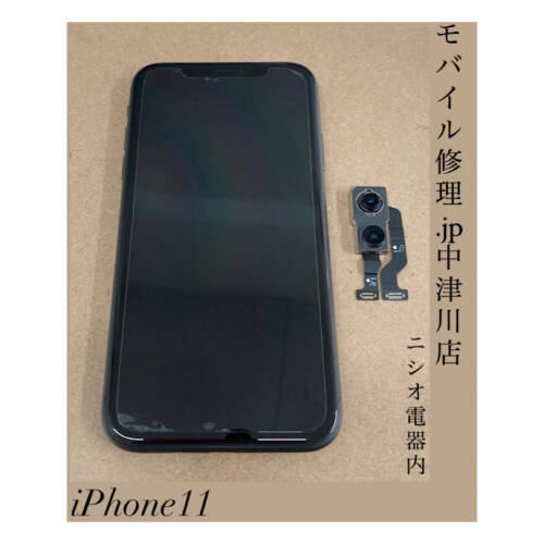 iPhone11バックカメラ交換