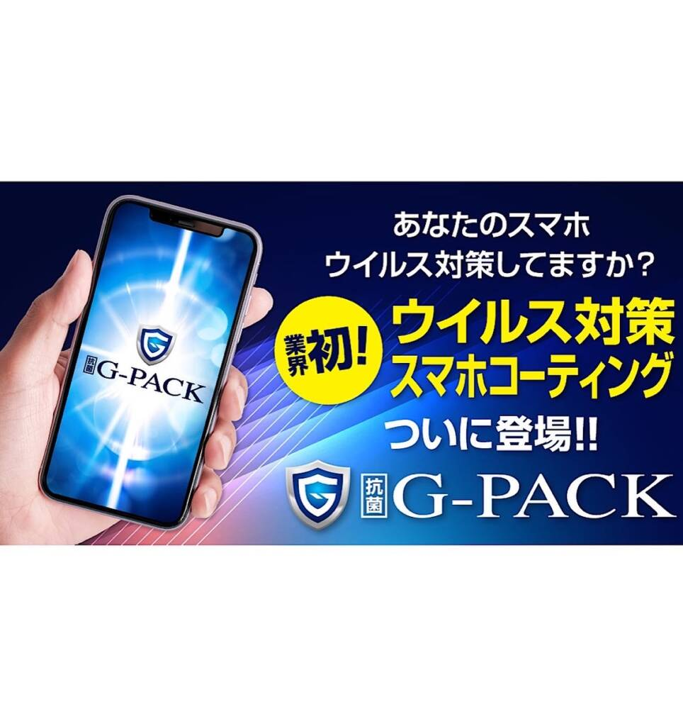 抗菌G-PACK