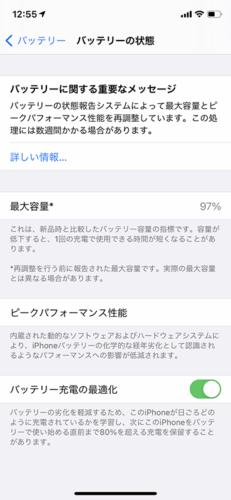 iPhone、iPad 無料バッテリー診断実施中