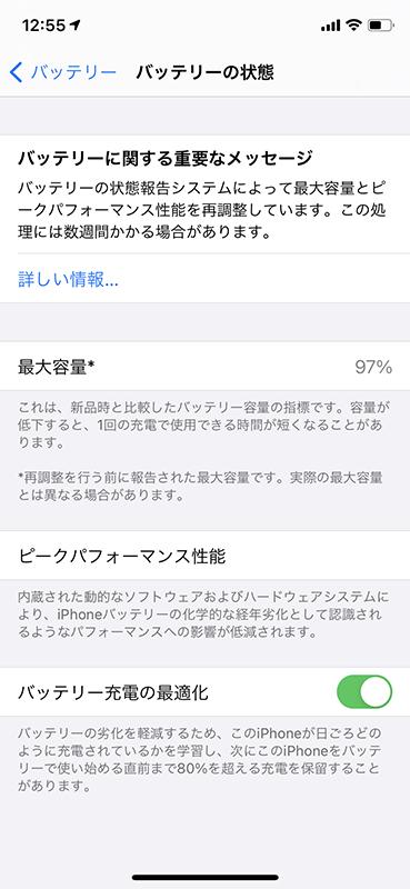 iPhoneバッテリー状態
