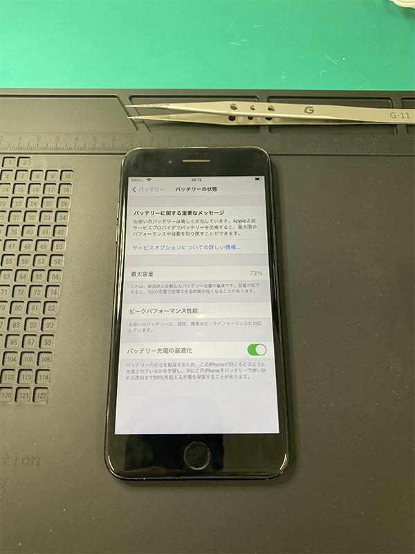 iPhone7plusバッテリー