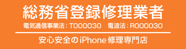 iPhone修理専門店 モバイル修理.jp