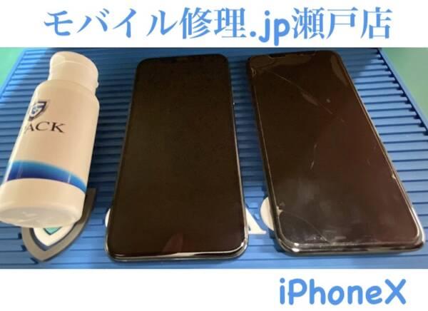 iPhoneX 画面上に緑の線