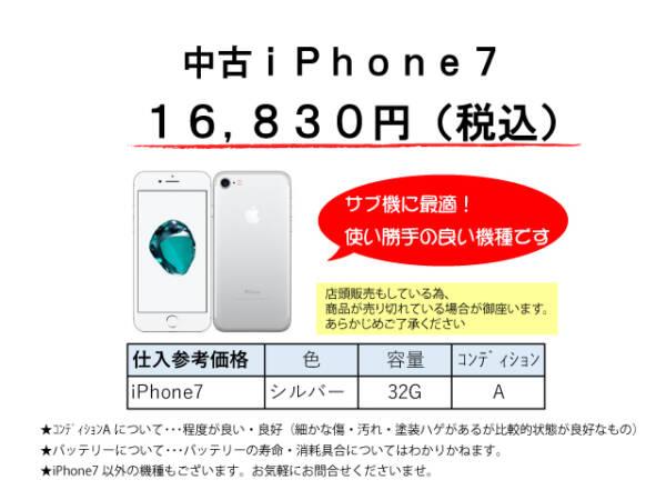 中古iPhoneの販売もしております!