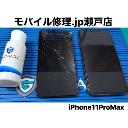 iPhone11ProMax 画面割れ