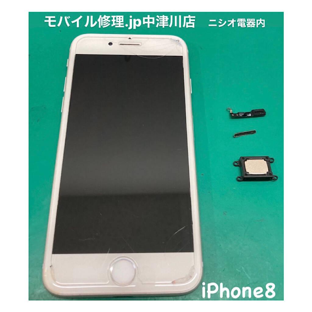 iPhone8イヤースピーカー交換