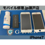 iPhone7フロントパネル・バッテリー交換・G-PACK