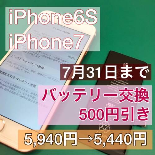 iPhone7/6Sのバッテリー特価です! 岡山市マルナカ高屋店