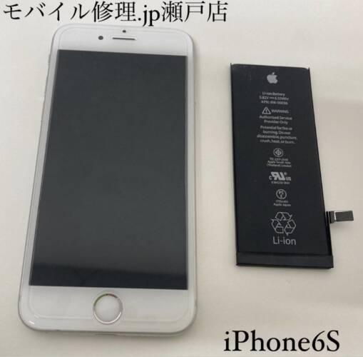 iPhone修理はモバイル修理.jp 瀬戸店へ