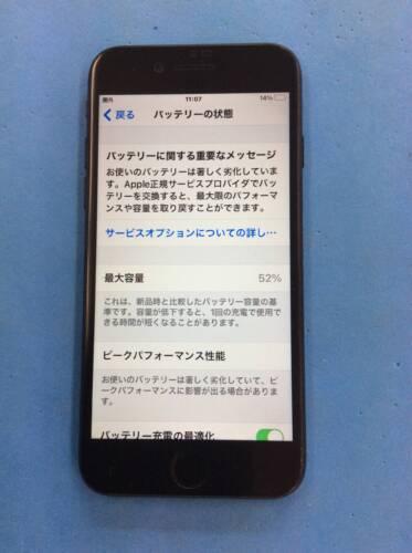 iPhone7 バッテリー交換、即日修理できます