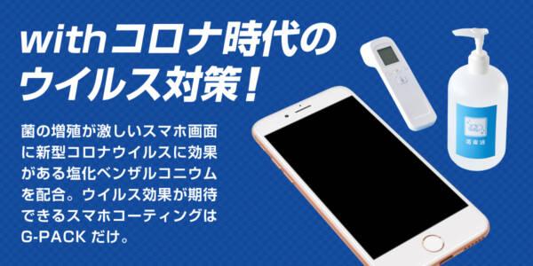 [コロナ対策] スマートフォン用 高機能ガラスコーティング