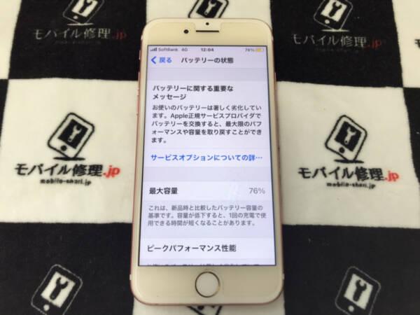 充電がすぐ無くなるiPhoneも即日で修理致します