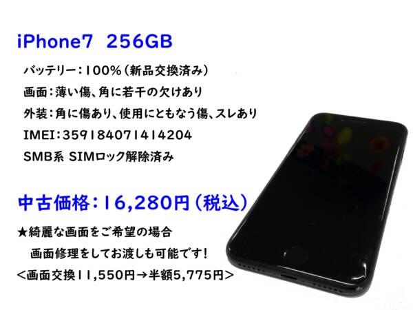 【完売いたしました】限定一台! 中古iPhone7 256GB 16,280円(税込)