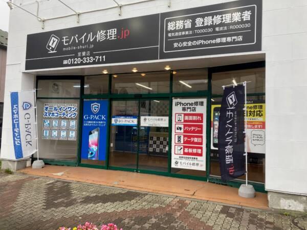 iPhone修理専門-モバイル修理.jp 室蘭店 外観
