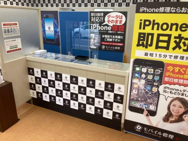 iPhone修理専門-モバイル修理.jp 室蘭店 受付