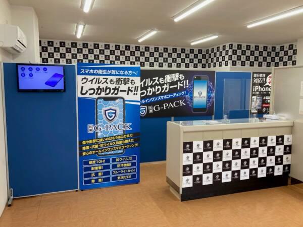 iPhone修理専門-モバイル修理.jp 室蘭店 G-PACK