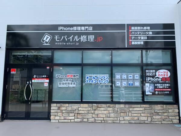 iPhone修理専門-モバイル修理.jp 沼津店 入口