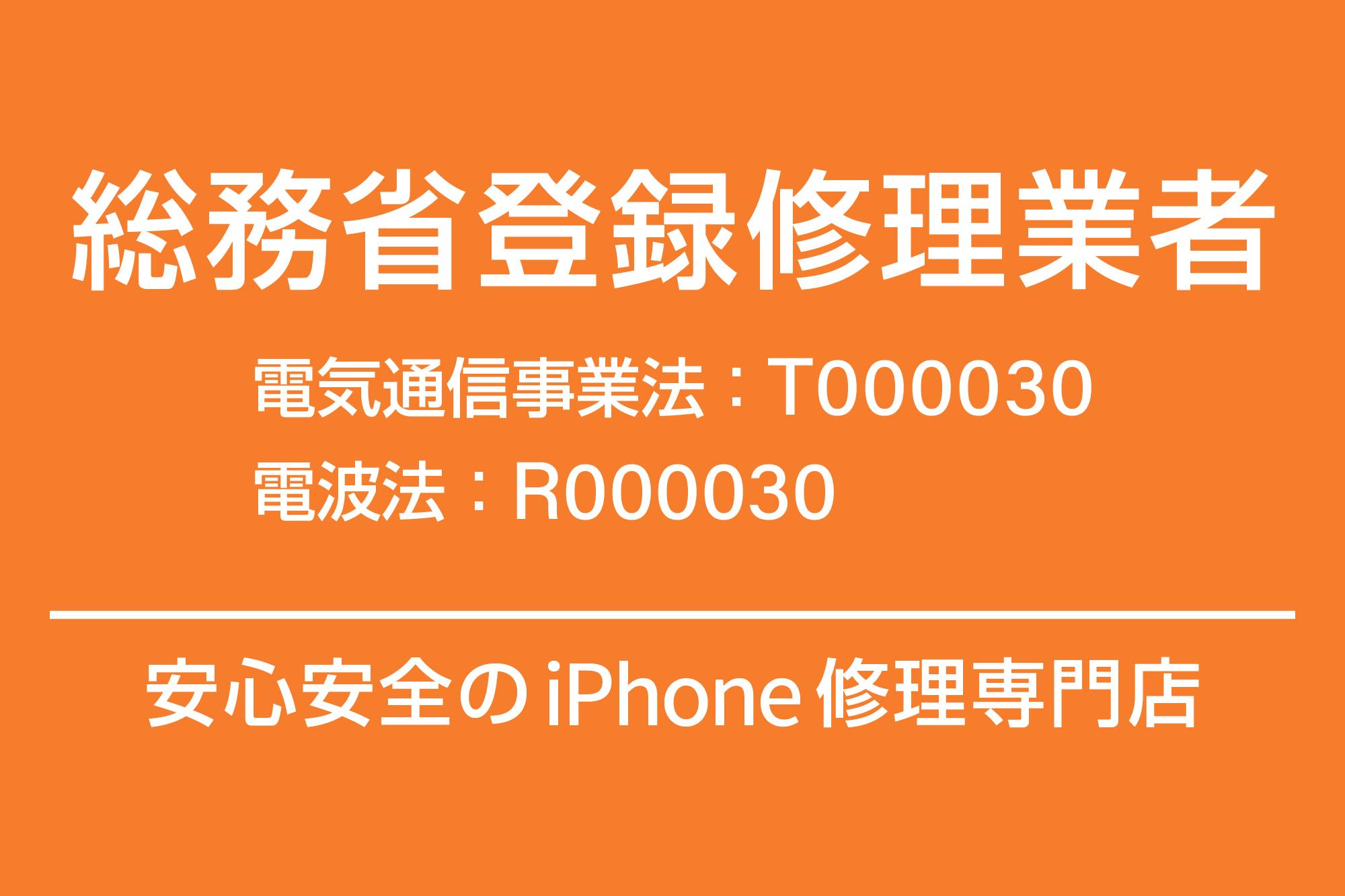 モバイル修理.jpは登録修理業者です!
