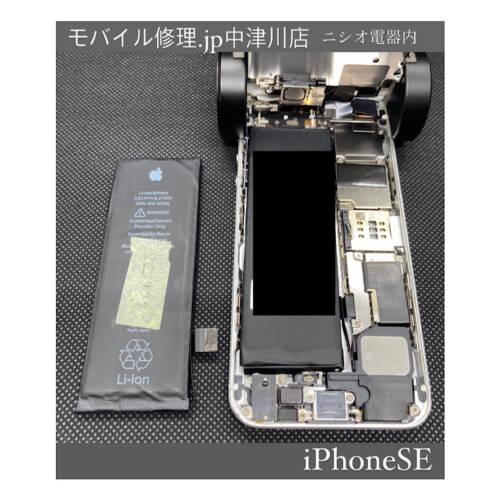 iPhone修理なら部品が良品質のモバイル修理.jp 中津川店へ