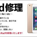 iPad アイパッド修理