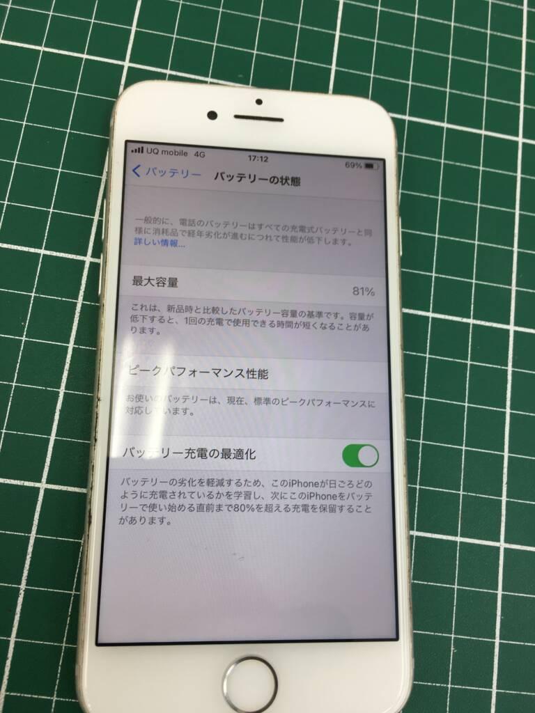 iPhone8のバッテリーの交換