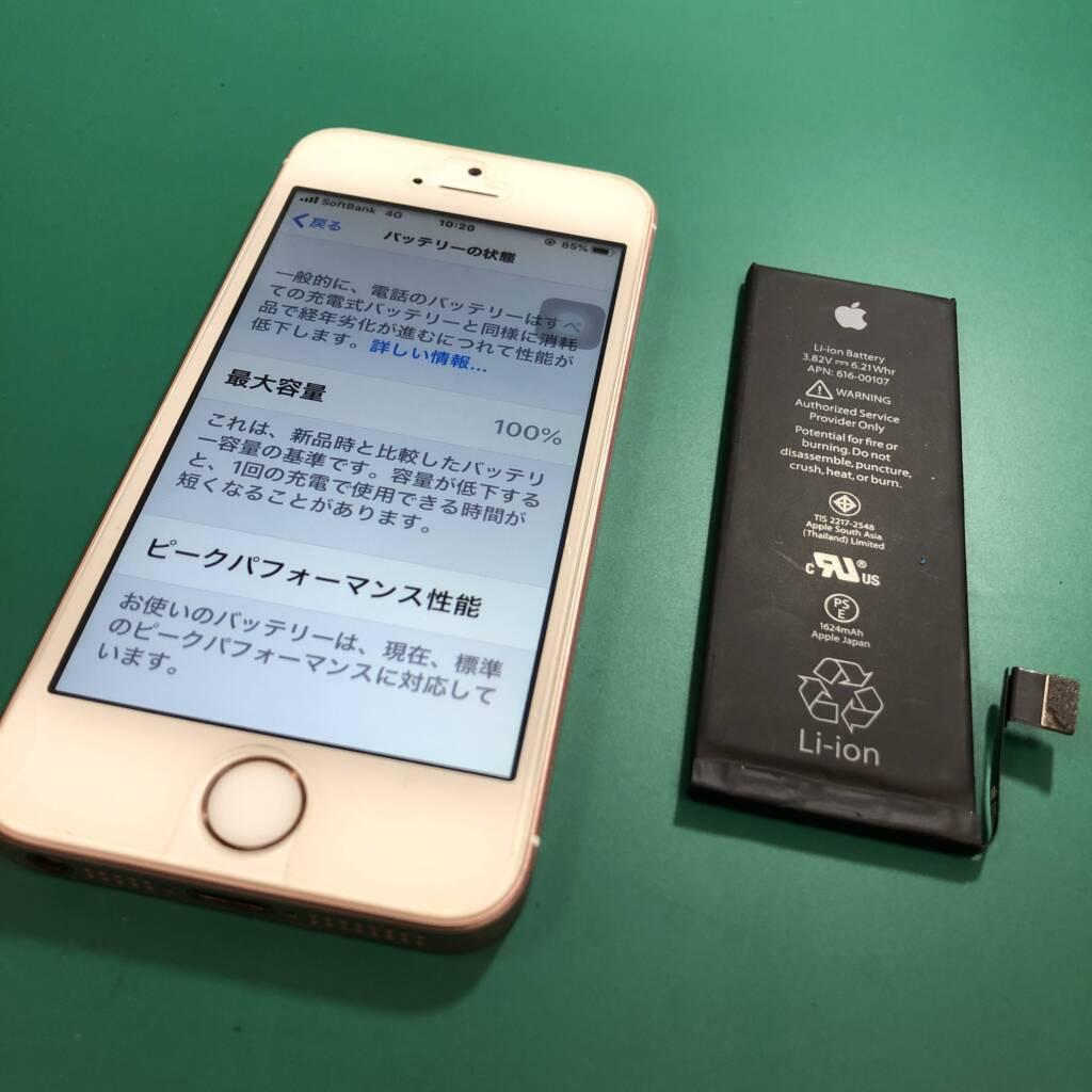 長く使えるのもiPhoneのいいところ!