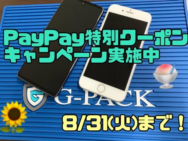 PayPay特別クーポンキャンペーン実施中