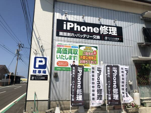 iPhone修理専門-モバイル修理.jp 出水店 外観