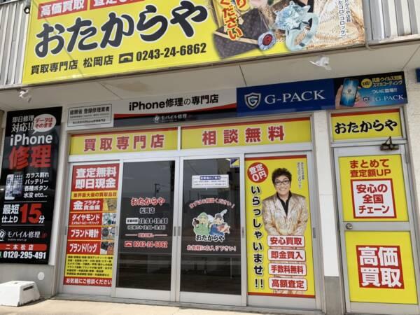 iPhone修理専門-モバイル修理.jp 二本松店 入口