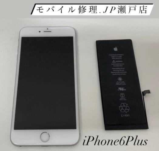 iPhoneのバッテリー交換はモバイル修理.jp 瀬戸店へ