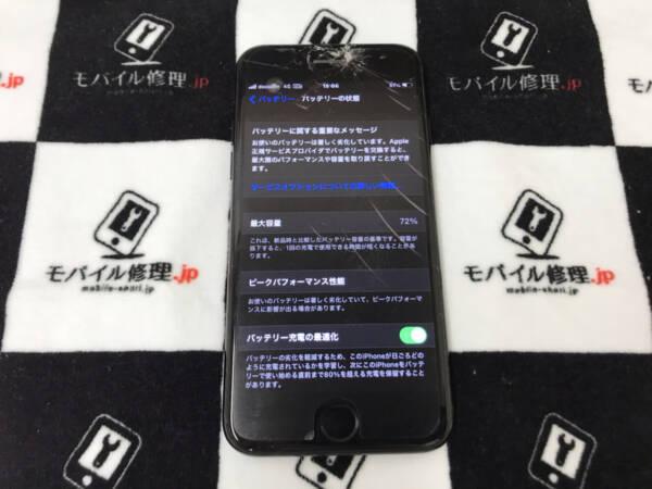 【iPhone7】画面割れ修理のついでにバッテリーも交換しましょう