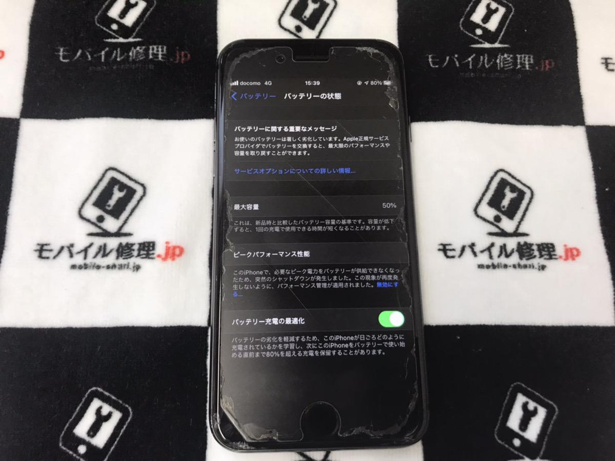 バッテリーが劣化しているiPhone8