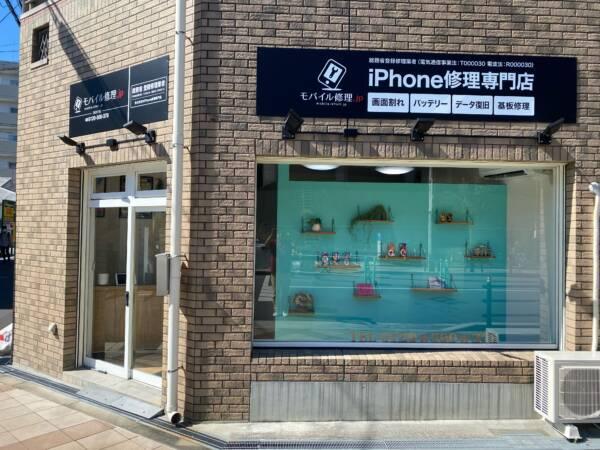 iPhone修理専門-モバイル修理.jp 東淀川店 外観