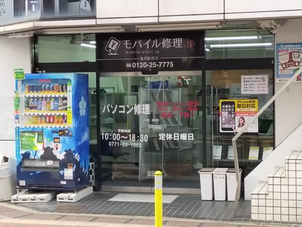 iPhone修理専門-モバイル修理.jp 亀岡駅前店 入口