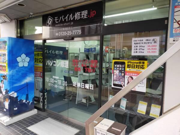 iPhone修理専門-モバイル修理.jp 亀岡駅前店 外観
