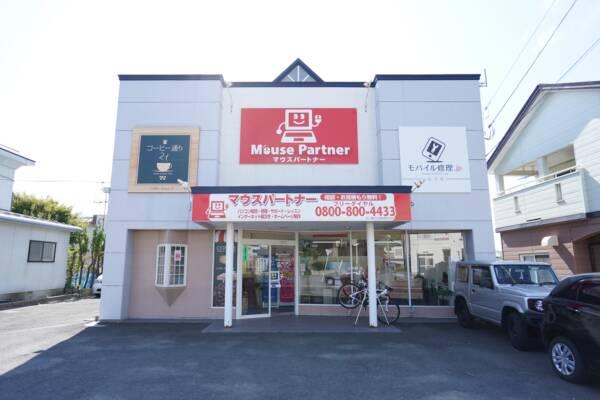 iPhone修理専門-モバイル修理.jp むつ店 入口