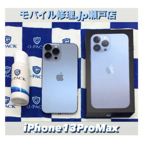 iPhone13シリーズ限定でG-PACKがお得に