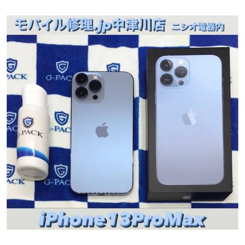 iPhone13シリーズ限定でG-PACKががお得に