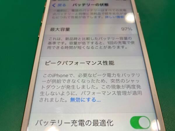 iPhoneの動作が重くなったらバッテリーの劣化かも